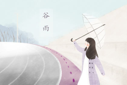 谷雨问候语 朋友圈暖心祝福语