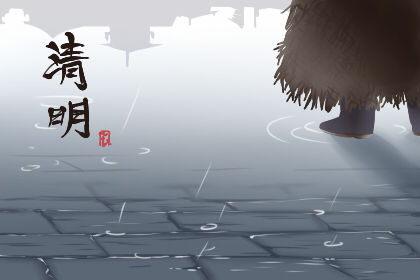 清明节全国哀悼日时间 哀悼亲人去世的句子