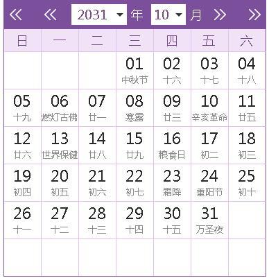 2031全年日历农历表