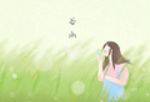 谷雨是第几个节气 传统习俗