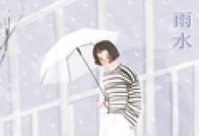 关于雨水节气的诗句 24节气雨水图片