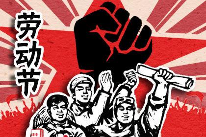 五一劳动节祝福语图片 经典五一祝福