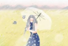 谷雨节气适合做什么 传统节日习俗