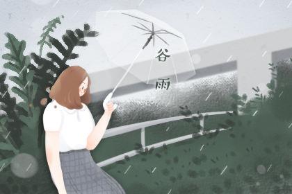 谷雨和雨水是一个节气吗 节气诗词