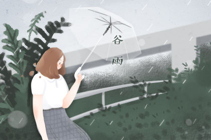 谷雨节气是春天还是夏天 天气是怎么样