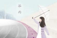 谷雨节气祝福语经典说说 节气的句子