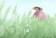 小滿后面是什么節氣 農事農諺