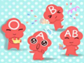AB型血是世界第一的浪漫空想主义者