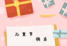 六一国际儿童节祝福语 给幼儿园小朋友的祝福