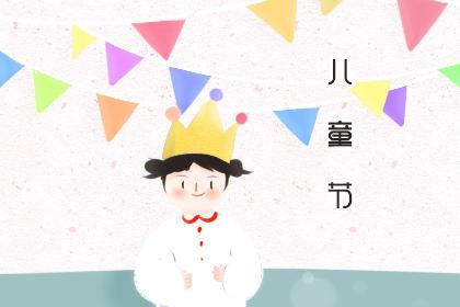 六一节日的祝福句子 节日祝福语大全集