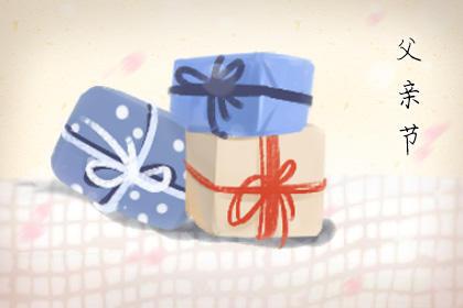 父亲节送爸爸礼物排行大全 送爸爸什么礼物最实用