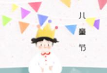 儿童节朋友圈文案 祝福语