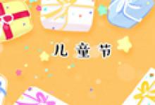 儿童节朋友圈搞笑说说 祝福语大全简短20个字