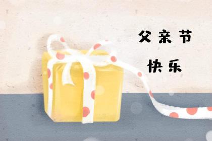 父亲节朋友圈微信祝福语 快乐的朋友圈