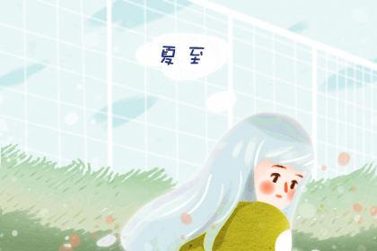 夏至的微信问候语 祝福语录20204