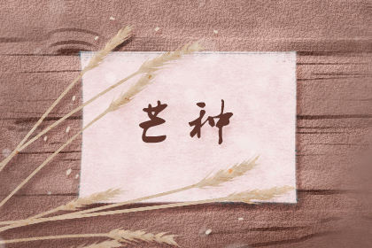 芒种之后江南地区进入什么季节 梅雨季节吗