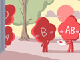 血型看个性 做事最靠不住的血型是哪个