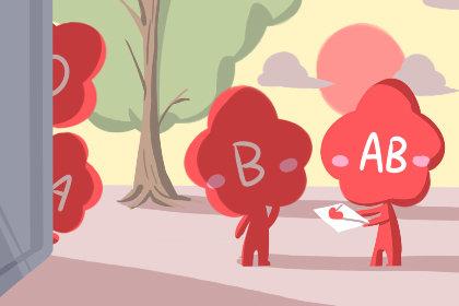 血型與愛情