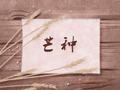 芒種為什么吃梅子 氣象諺語