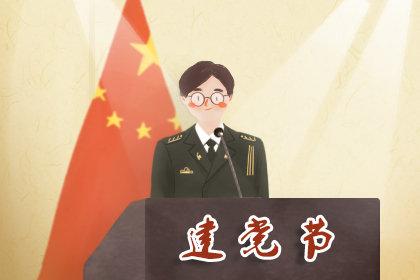 2020年建党节99周年祝福 庆七一祝福语