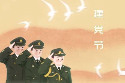 七一祝福祖国的话 建党节节日祝福