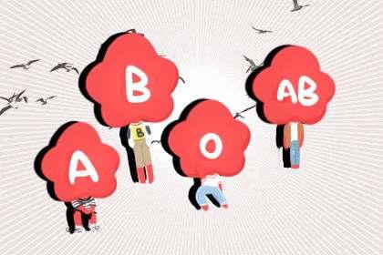 血型分析 万能血型是什么血型