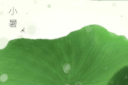 小暑节日的祝福语 养生短信