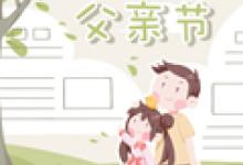 父亲节的手抄报怎么画 简单又漂亮的模板
