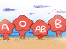 ab血型的性格特点 ab血型的人很敏感吗