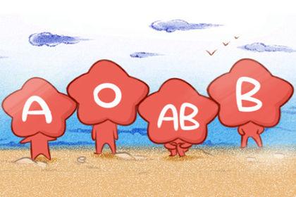 什么血型免疫力最高 血型免疫力排行