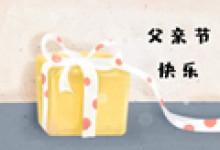 6.21父亲节的祝福语 祝福语简短唯美