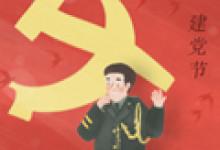 2020建党节祝福语简短 对党的赞美