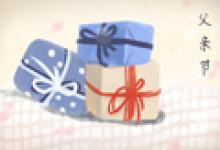 父亲节十大最佳礼物排行榜 送给爸爸的礼物