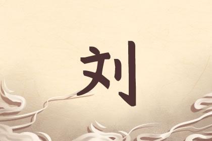2021刘姓男孩名字 三个字的100分好名推荐