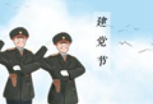 建党99周年纪念词 祝福贺词大全