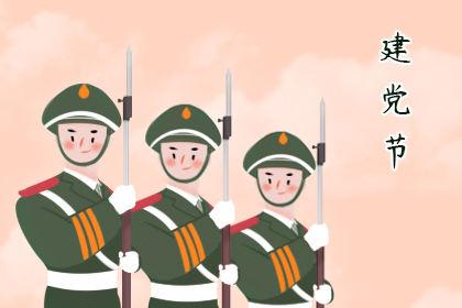 七一建党节寄语 祝福祖国的话