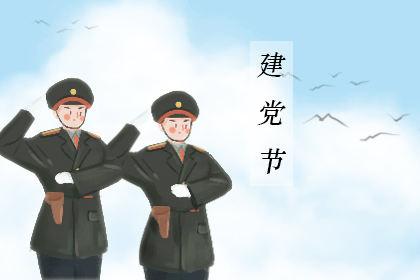 纪念建党99周年祝福语 祝福建党九十九年祝福语