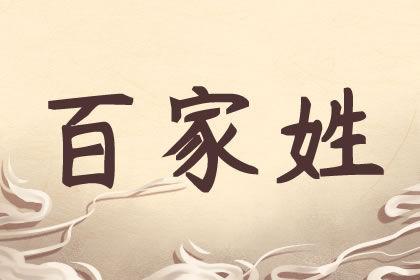 冷门单姓 好听但稀少的中国姓氏大全