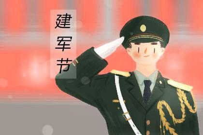 八一建军节送给军人祝福语 简短祝福