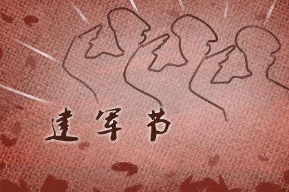 八一建军节送给军人祝福语 简短祝福建军节