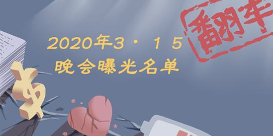 2020年315晚会直播 曝光名单完整版 消费维权年主题2020