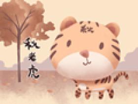 秋老虎是什么节气什么时候 注意事项