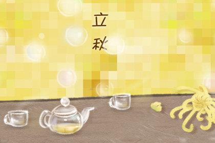 中国立秋吃什么 当天吃什么好