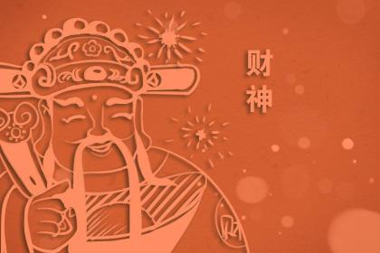 财神爷生日 财神节是几月几号2020