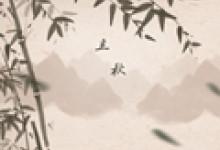 今日立秋图片 关于立秋节气的知识