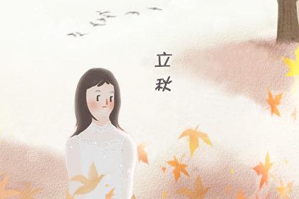 每年立秋的时间都一样吗 由来故事