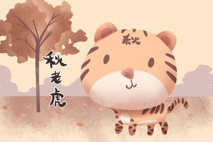 秋老虎是什么 是最热的时候吗