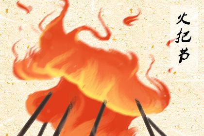 火把节是哪个民族的传统节日 文化内涵