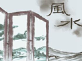 房子挨着寺庙有什么不好 怎么化解
