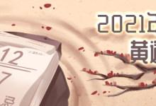 2021年12月黄道吉日